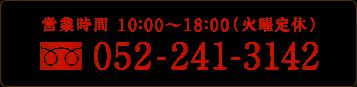 営業時間10:00~20:00 火曜定休 052-241-3142