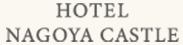 ホテルナゴヤキャッスル
